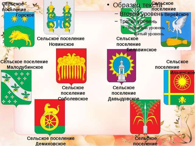 Сельское поселение Горское Сельское поселение Белавинское Сельское поселение...