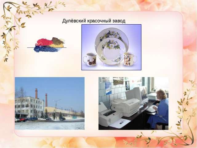 Дулёвский красочный завод