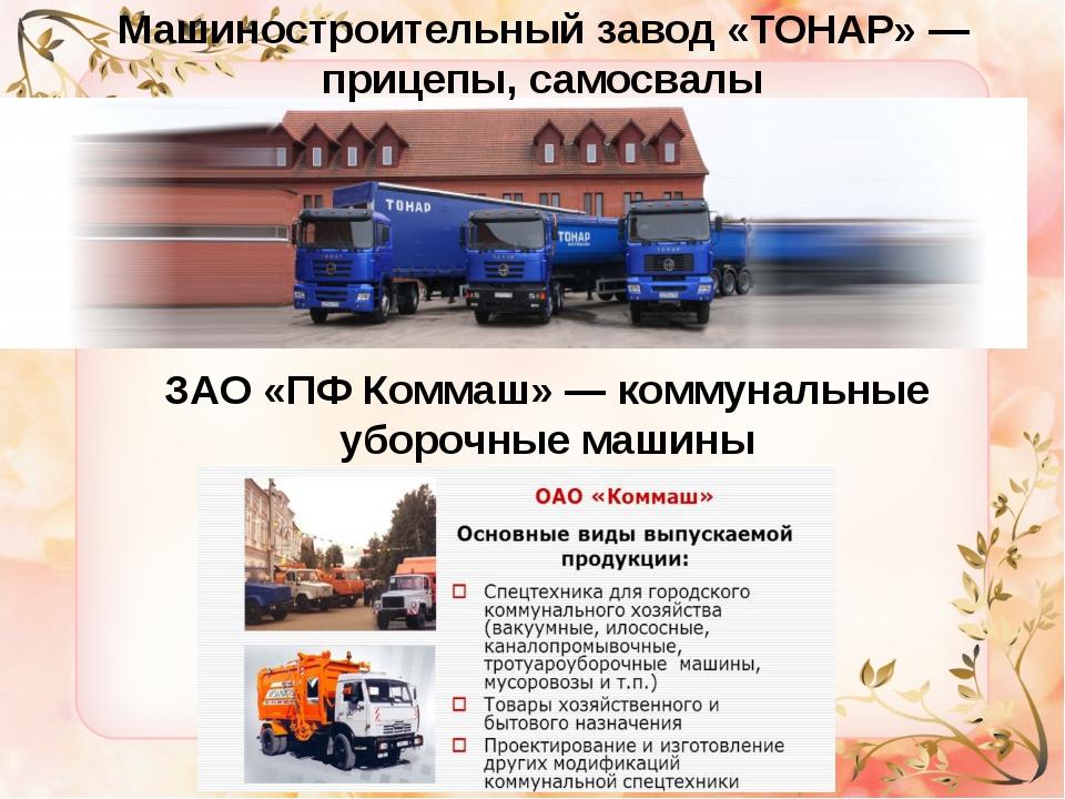 Машиностроительный завод «ТОНАР» — прицепы, самосвалы ЗАО «ПФ Коммаш» — комм...