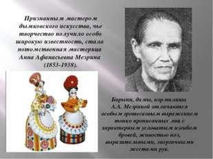 Признанным мастером дымковского искусства, чье творчество получило особо широ