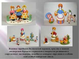 Богатые традиции дымковской игрушки, приемы и навыки мастерства бережно сохра