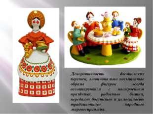 Декоративность дымковских игрушек, эмоционально насыщенные образы фигурок все