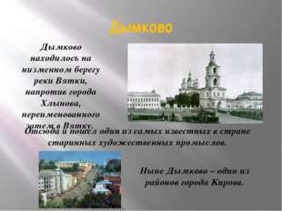 Дымково Дымково находилось на низменном берегу реки Вятки, напротив города Хл