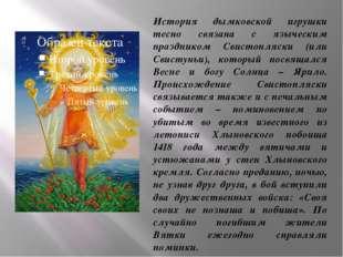 История дымковской игрушки тесно связана с языческим праздником Свистопляски