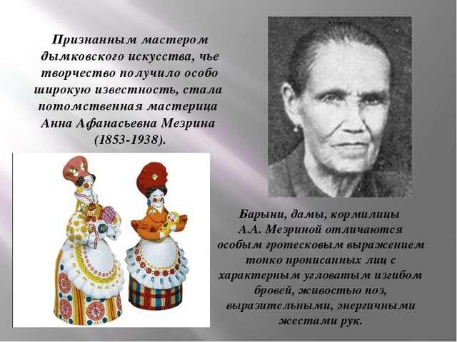 Признанным мастером дымковского искусства, чье творчество получило особо широ...