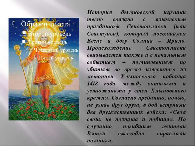История дымковской игрушки тесно связана с языческим праздником Свистопляски...