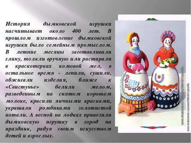 История дымковской игрушки насчитывает около 400 лет. В прошлом изготовление...