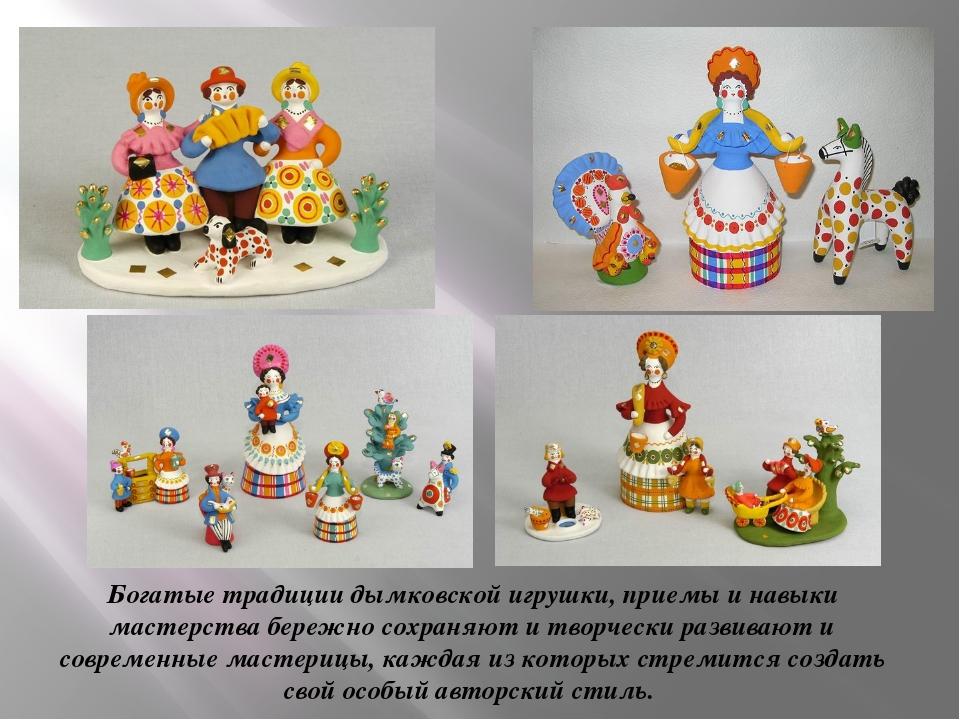 Богатые традиции дымковской игрушки, приемы и навыки мастерства бережно сохра...