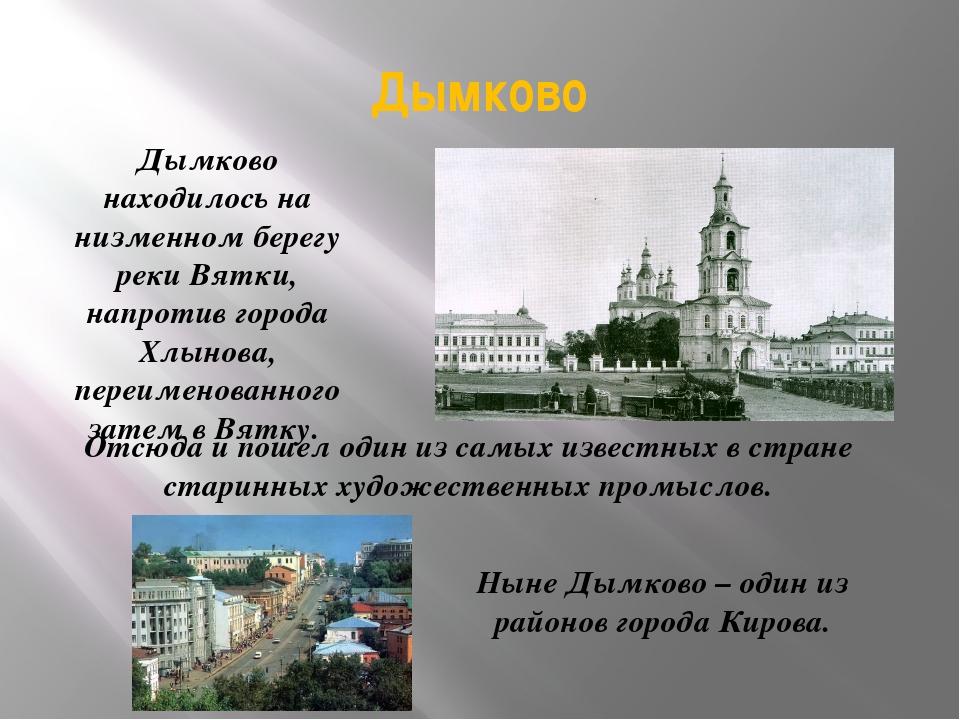 Дымково Дымково находилось на низменном берегу реки Вятки, напротив города Хл...