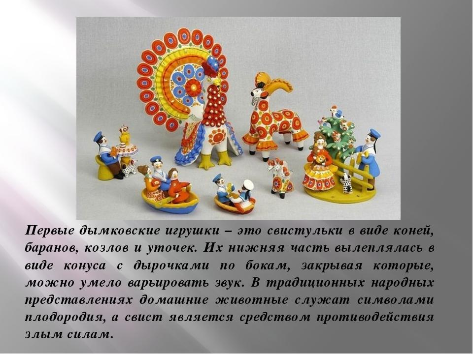 Первые дымковские игрушки – это свистульки в виде коней, баранов, козлов и ут...