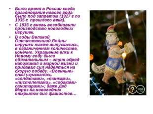 Было время в России когда празднование нового года было под запретом (1927 г