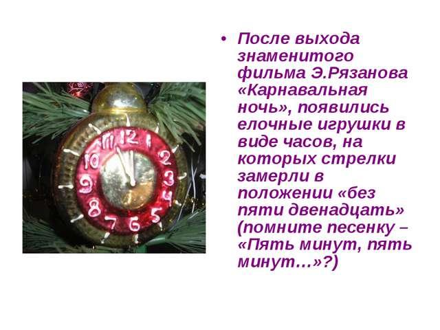 После выхода знаменитого фильма Э.Рязанова «Карнавальная ночь», появились ело...