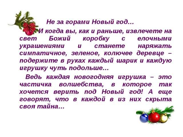 Не за горами Новый год… И когда вы, как и раньше, извлечете на свет Божий ко...