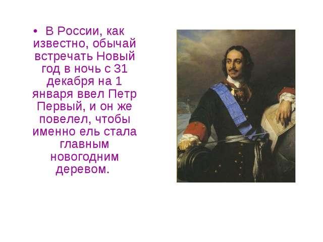 В России, как известно, обычай встречать Новый год в ночь с 31 декабря на 1 я...