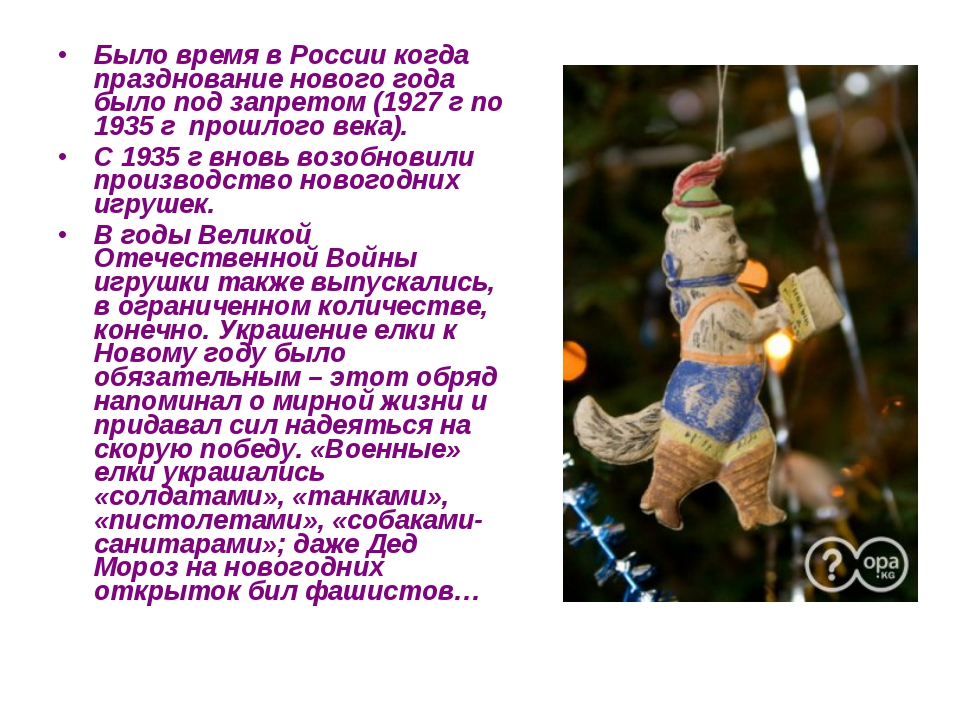 Было время в России когда празднование нового года было под запретом (1927 г...