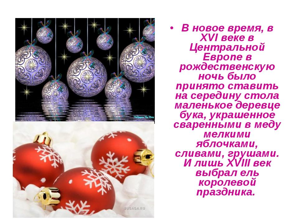 В новое время, в XVI веке в Центральной Европе в рождественскую ночь было при...