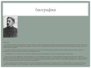 биография Яков Перельман Яков Исидорович Перельман родился 4 декабря (22 нояб