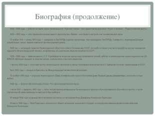 Биография (продолжение) 1924—1929 годы — работал в отделе науки ленинградской
