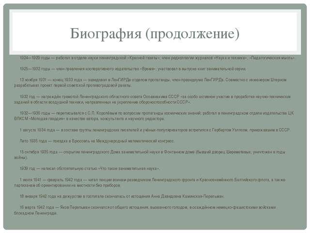 Биография (продолжение) 1924—1929 годы — работал в отделе науки ленинградской...