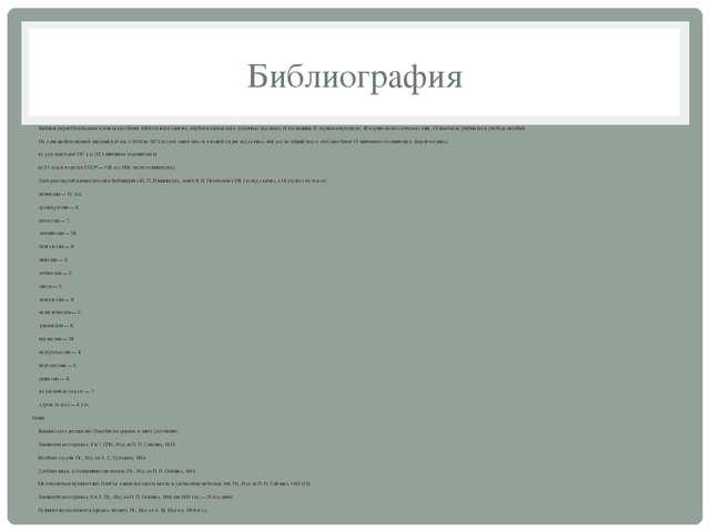 Библиография Библиография Перельмана насчитывает более 1000 статей и заметок,...