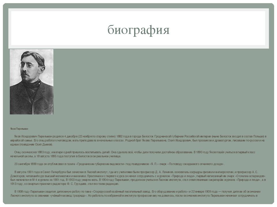 биография Яков Перельман Яков Исидорович Перельман родился 4 декабря (22 нояб...