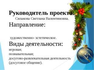 Руководитель проекта: Силакова Светлана Валентиновна. Направление: художестве