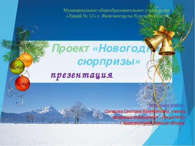 Проект «Новогодние сюрпризы» презентация Выполнила работу: Силакова Светлана...