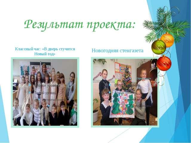 Результат проекта: Классный час: «В дверь стучится Новый год» Новогодняя стен...