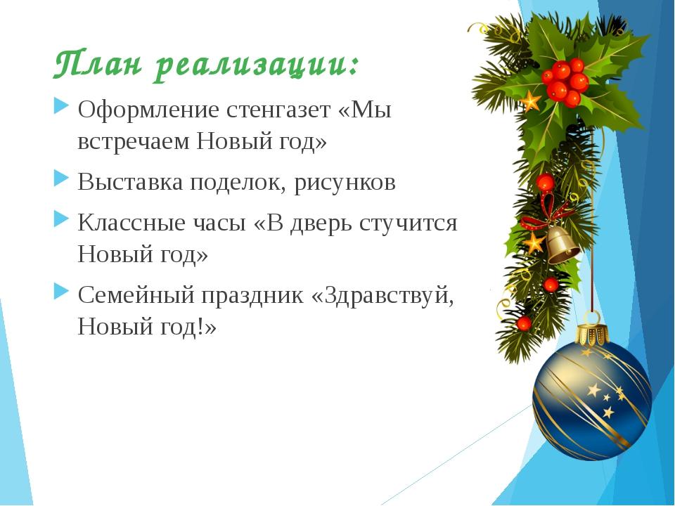 План реализации: Оформление стенгазет «Мы встречаем Новый год» Выставка подел...