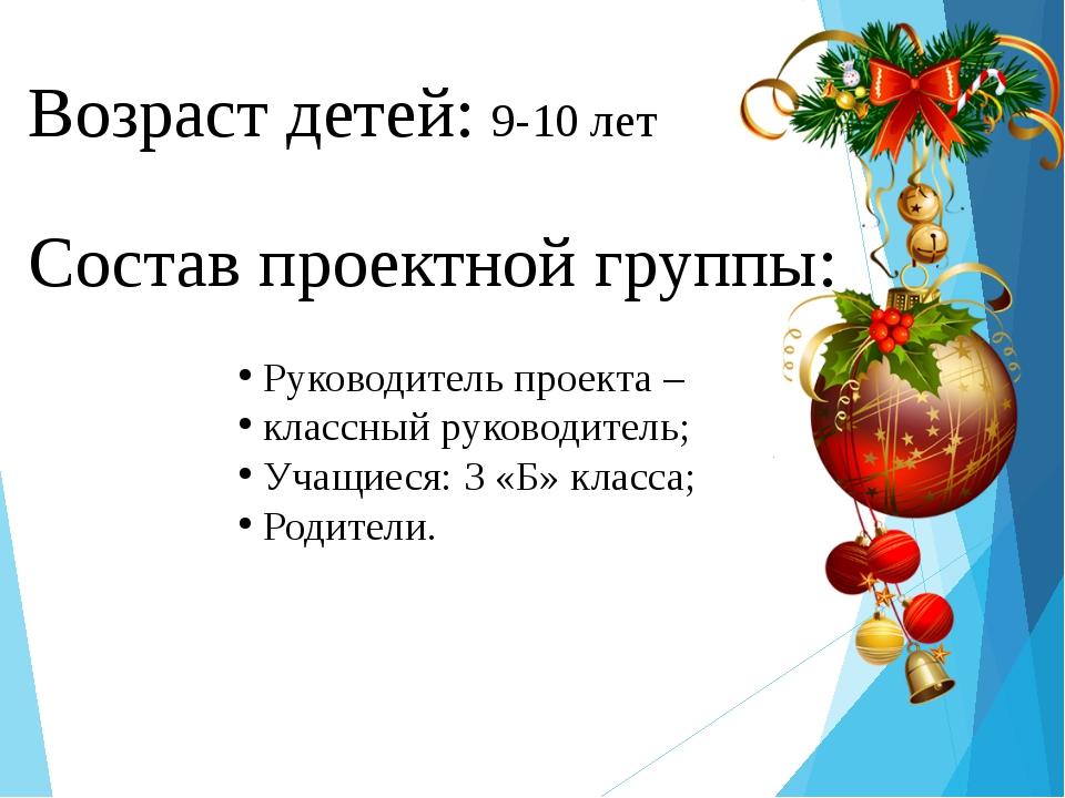 Возраст детей: 9-10 лет Состав проектной группы: Руководитель проекта – класс...