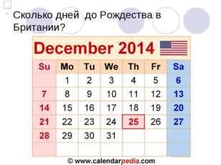 Сколько дней до Рождества в Британии?