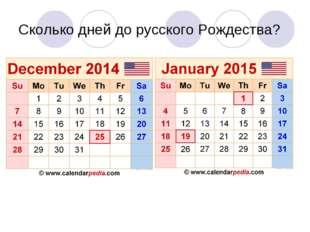 Сколько дней до русского Рождества?