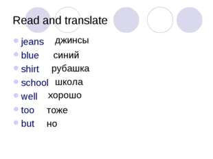 Read and translate jeans blue shirt school well too but джинсы синий рубашка