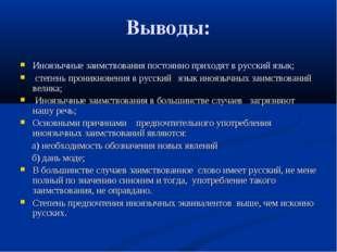 Выводы: Иноязычные заимствования постоянно приходят в русский язык; степень п