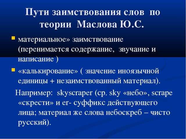 Пути заимствования слов по теории Маслова Ю.С. материальное» заимствование (п...