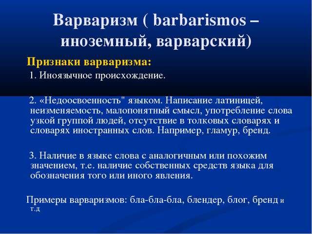 Варваризм ( barbarismos – иноземный, варварский) Признаки варваризма: 1. Иноя...