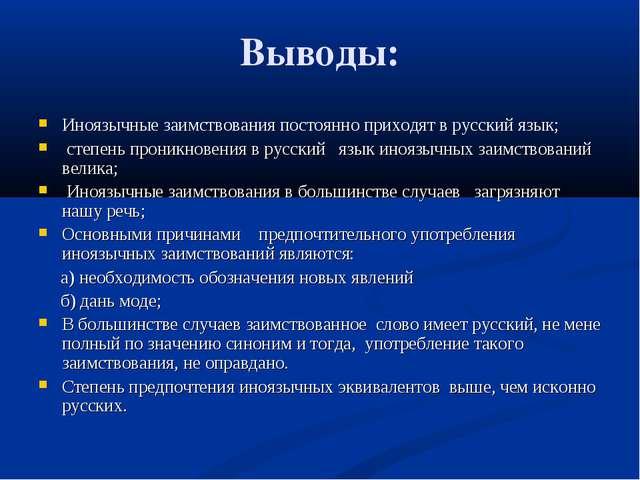 Выводы: Иноязычные заимствования постоянно приходят в русский язык; степень п...
