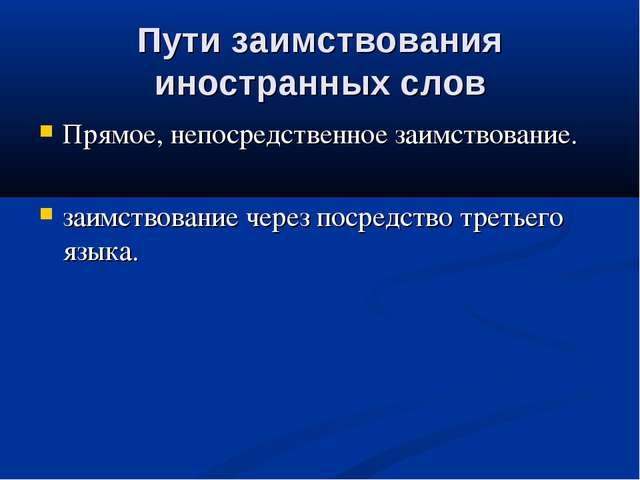 Пути заимствования иностранных слов Прямое, непосредственное заимствование. з...