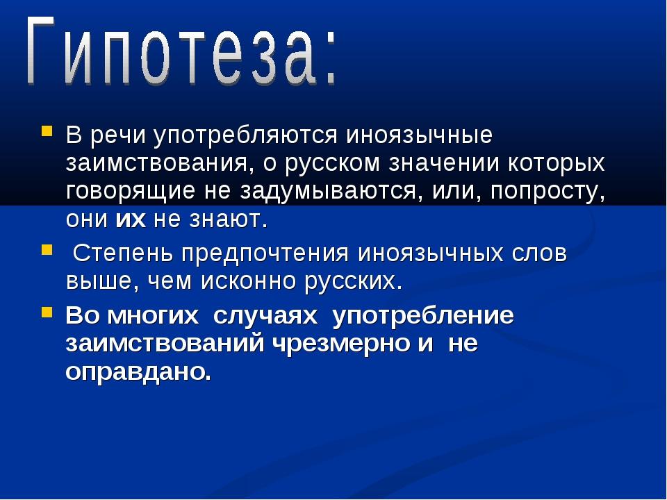 В речи употребляются иноязычные заимствования, о русском значении которых гов...