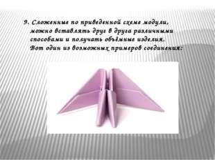 9. Сложенные по приведенной схеме модули, можно вставлять друг в друга разли