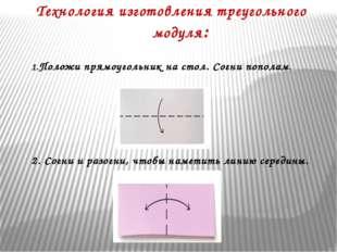 Технология изготовления треугольного модуля: 1.Положи прямоугольник на стол.