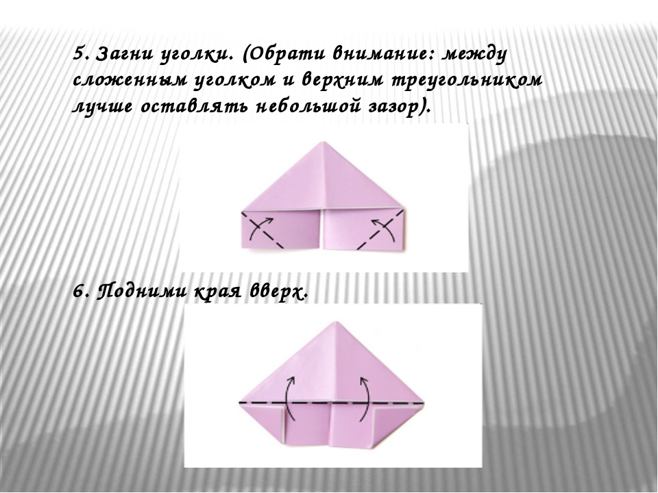 5. Загни уголки. (Обрати внимание: между сложенным уголком и верхним треугол...