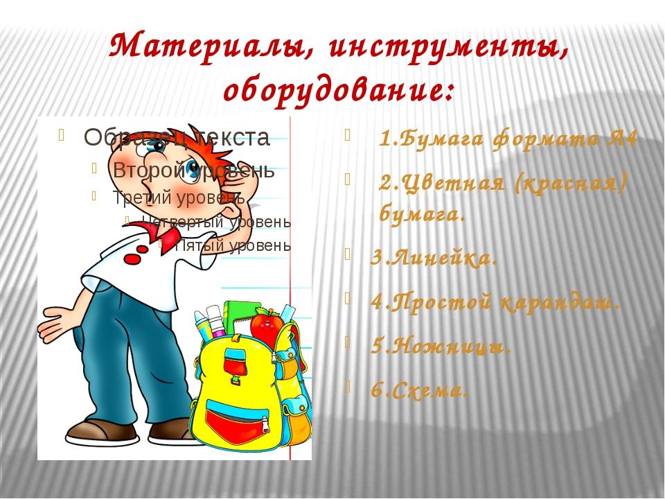 Материалы, инструменты, оборудование: 1.Бумага формата А4 2.Цветная (красная)...