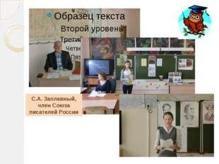С.А. Заплавный, член Союза писателей России