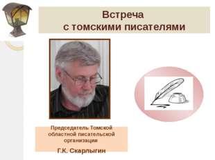 Встреча с томскими писателями Председатель Томской областной писательской ор
