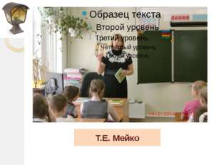 Т.Е. Мейко