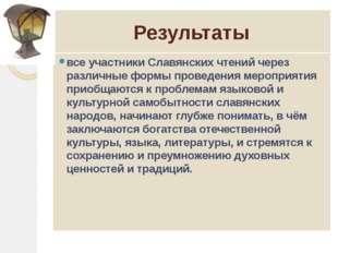 Результаты все участники Славянских чтений через различные формы проведения м
