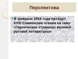 Перспектива В феврале 2015 года пройдут XVIII Славянские чтения на тему «Геро