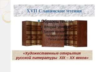 XVII Славянские чтения «Художественные открытия русской литературы XIX – XX в
