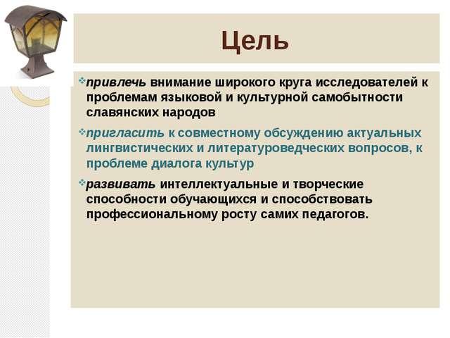 Цель привлечь внимание широкого круга исследователей к проблемам языковой и к...